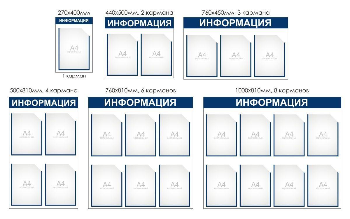 Материалы для изготовления информационных стендов